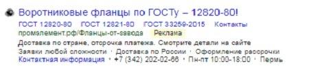 Как снизить стоимость заявки в Яндекс.Директе – объявление по запросу «ГОСТ фланцы воротниковые 12820 80»
