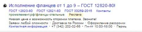 Как снизить стоимость заявки в Яндекс.Директе – объявление по запросу «Исполнение фланцев+по ГОСТ 12820 80»