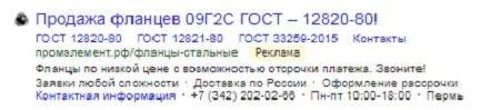 Как снизить стоимость заявки в Яндекс.Директе – объявление по запросу «Фланец 09г2с ГОСТ 12820 80»