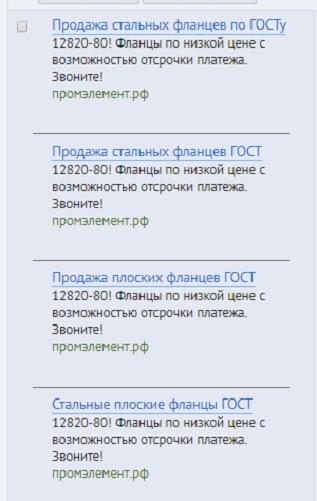 Как снизить стоимость заявки в Яндекс.Директе – объявления, по которым переходили пользователи, пример 1