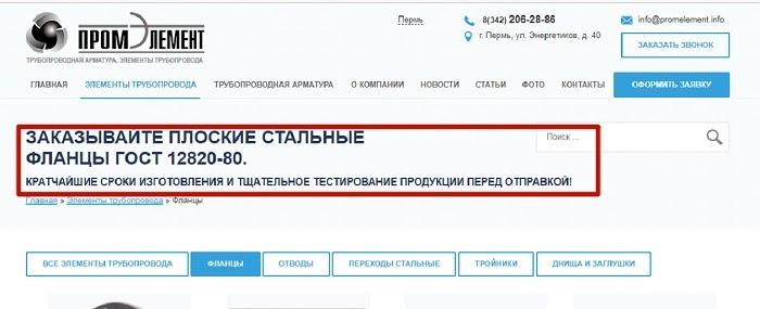 Как снизить стоимость заявки в Яндекс.Директе – пример подмены ценностного предложения, пример 1