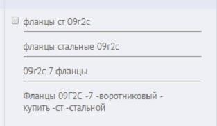 Как снизить стоимость заявки в Яндекс.Директе – ключевики в редакторе таблицы подмен Yagla, пример 2