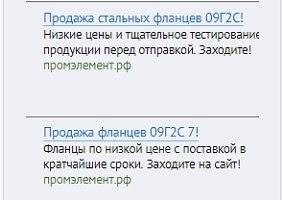 Как снизить стоимость заявки в Яндекс.Директе – объявления, по которым переходили пользователи, пример 2