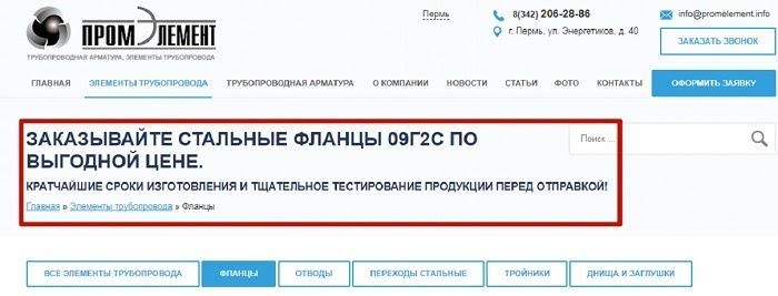 Как снизить стоимость заявки в Яндекс.Директе – пример подмены ценностного предложения, пример 2