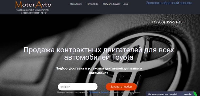 Гиперсегментация трафика – страница с гиперсегментацией по автотематике, Toyota