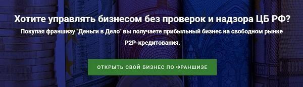 Гиперсегментация трафика – посадочная страница, продажа франшиз, пример 2