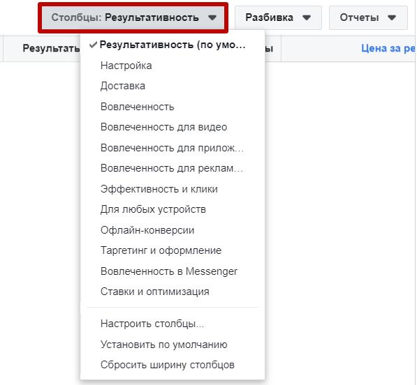 Метрики Facebook – столбцы
