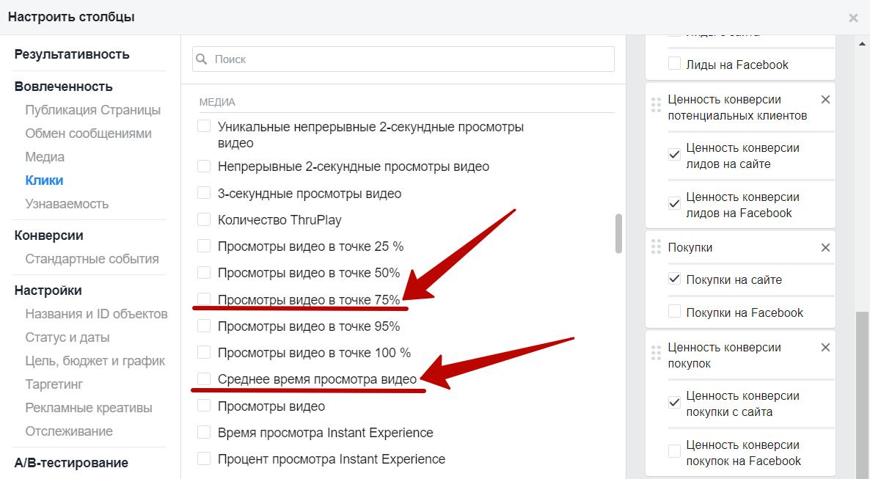 Метрики Facebook – метрики видео