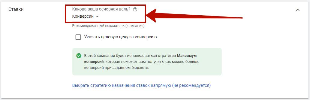 Автоматические стратегии в Google Ads – целевой показатель