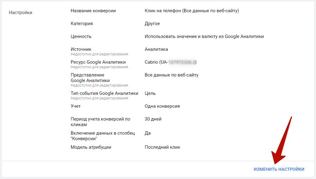 Автоматические стратегии в Google Ads – настройки действия-конверсии