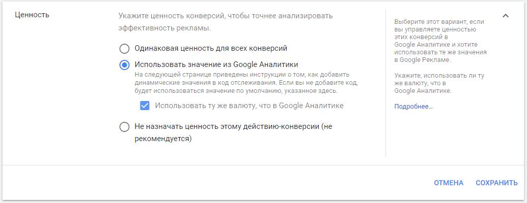 Автоматические стратегии в Google Ads – настройки по учету ценности конверсий
