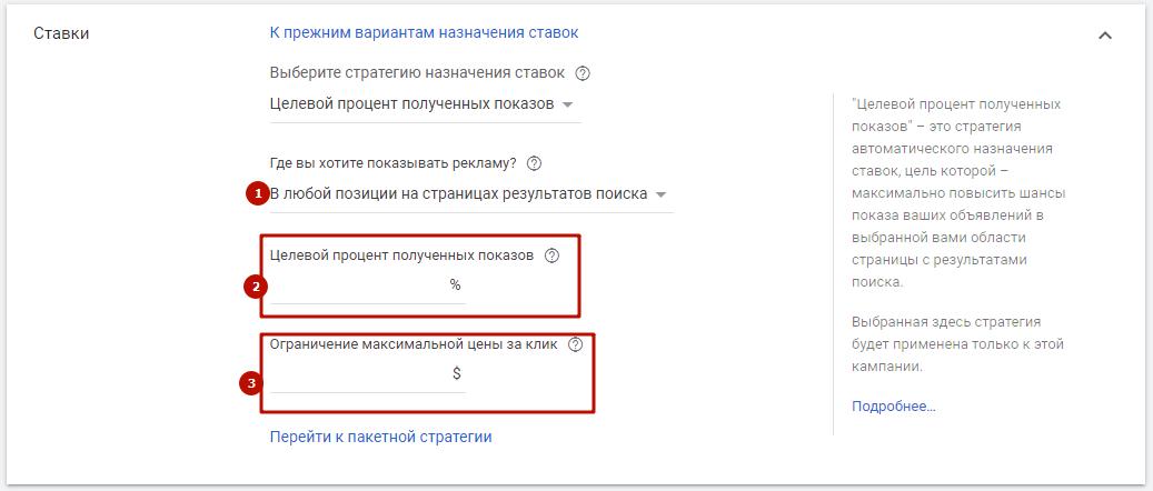 Автоматические стратегии в Google Ads – целевой процент полученных показов