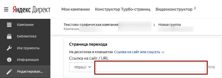 Как отслеживать источники трафика – добавление ссылки в объявление Яндекс.Директа