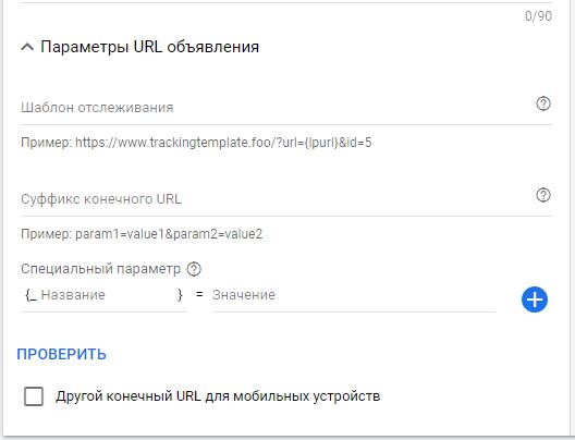 Как отслеживать источники трафика – настройка параметров URL в Google Ads