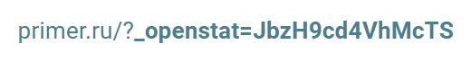 Как отслеживать источники трафика – ссылка с меткой Openstat