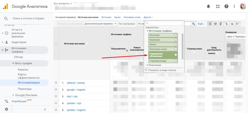 Как отслеживать источники трафика – выбор параметров в отчете по источникам Google Analytics