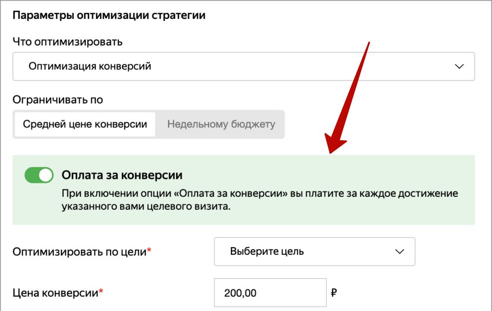 Как сэкономить бюджет в контекстной рекламе – оплата за конверсии в Яндекс.Директ