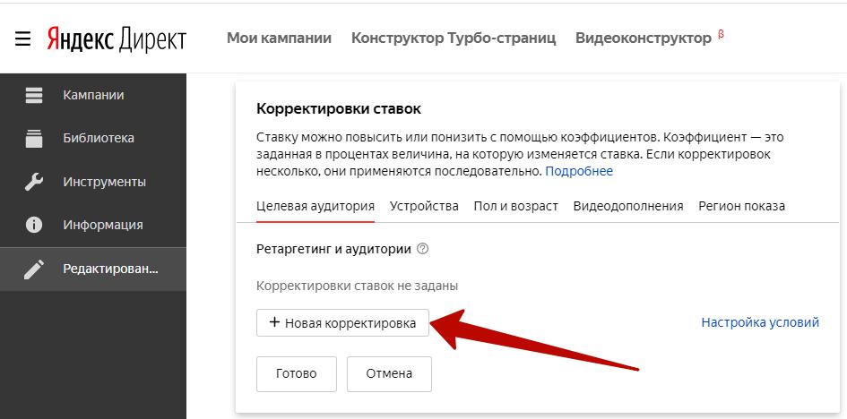 Как сэкономить бюджет в контекстной рекламе – добавление корректировок в Яндекс.Директ