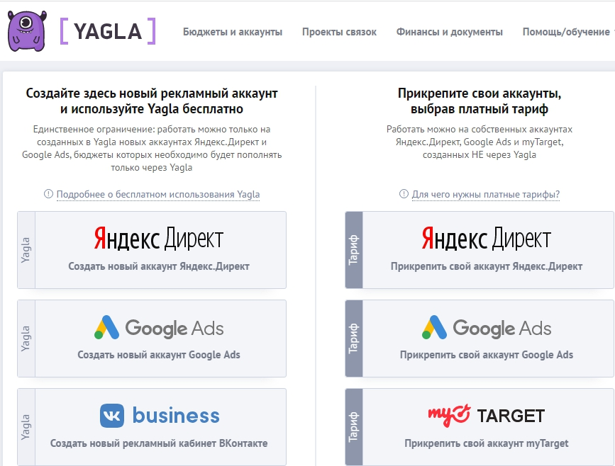 Выбор рекламного канала в Yagla