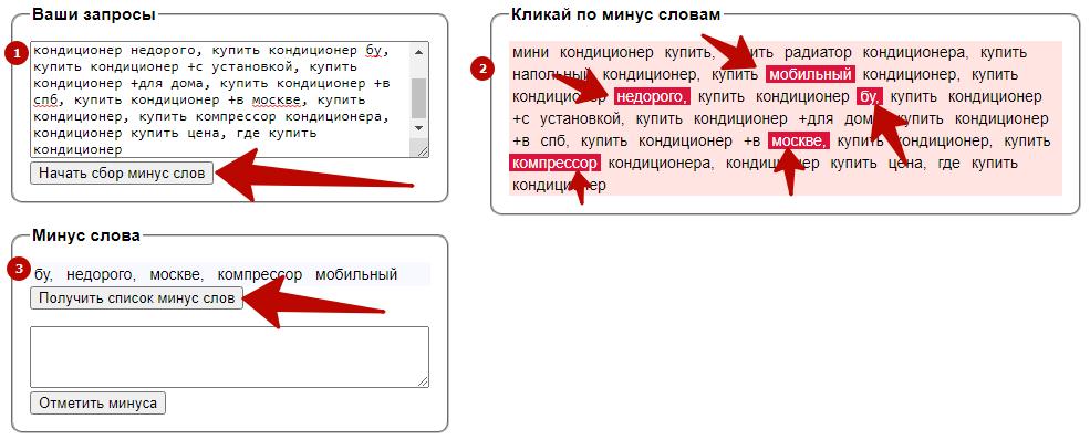 Список минус-слов – инструмент Livepage.pro