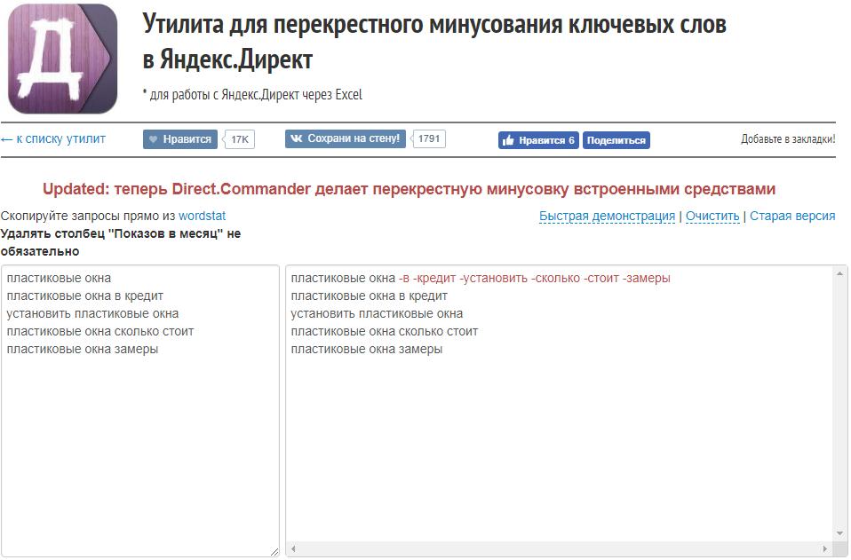 Список минус-слов – кросс-минусатор Ярошенко
