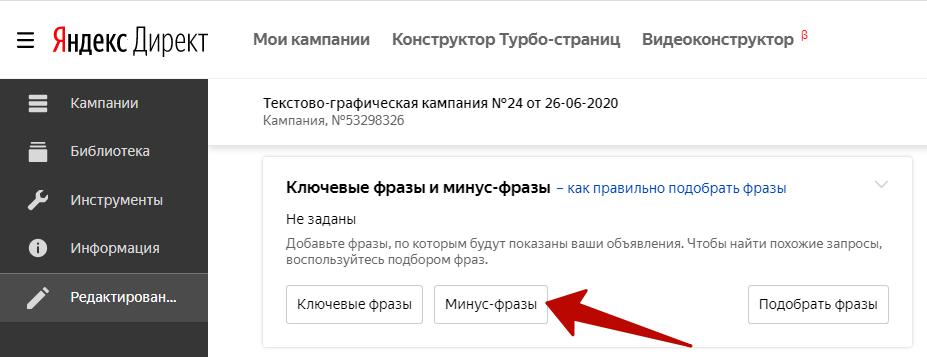 Список минус-слов – минус-фразы на группу в Яндекс.Директе
