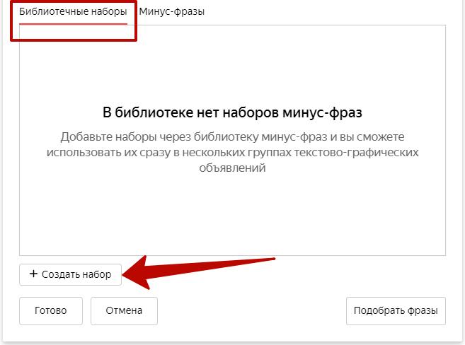 Список минус-слов – создание минус-списка в библиотеке минус-фраз в Яндекс.Директе