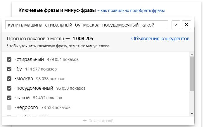 Список минус-слов – добавление минус-слов к минус-фразе в Яндекс.Директе