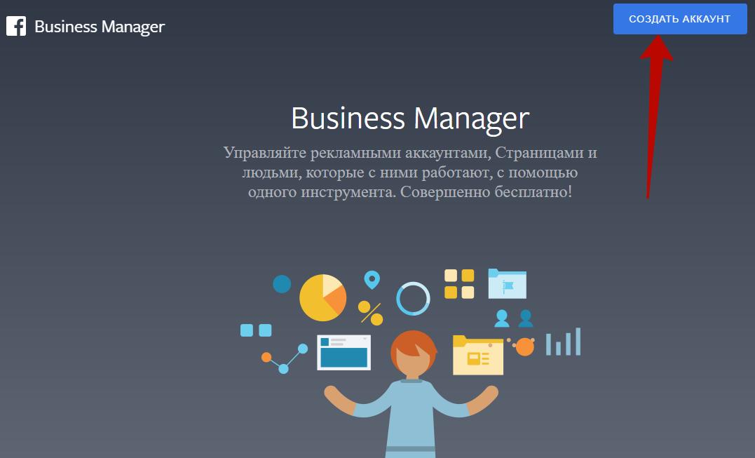 Facebook Business Manager – кнопка создания бизнес-аккаунта