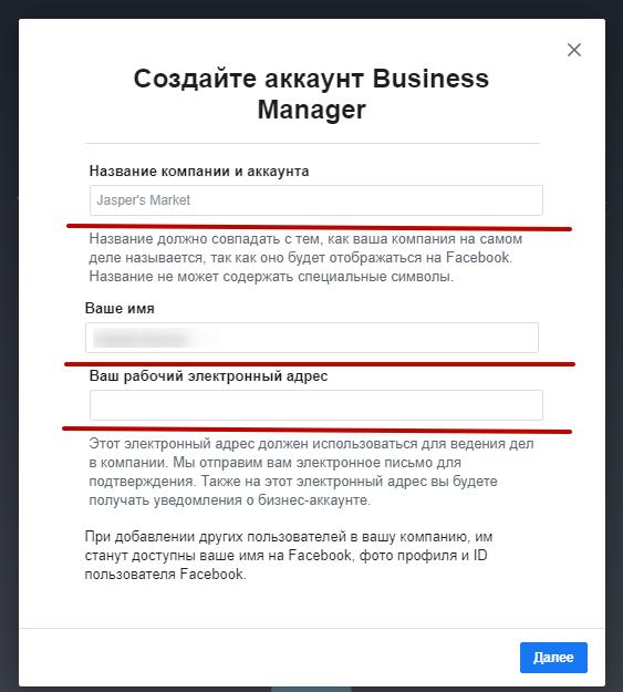 Facebook Business Manager – основные данные для создания бизнес-аккаунта