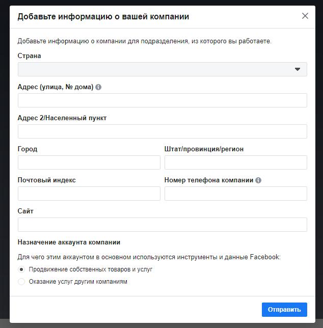Facebook Business Manager – данные о компании при создании бизнес-аккаунта