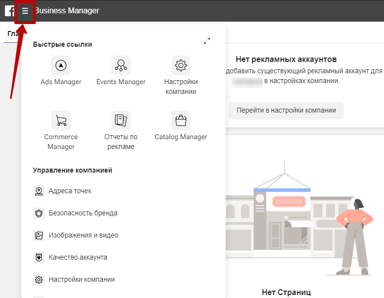Facebook Business Manager – кнопка навигации