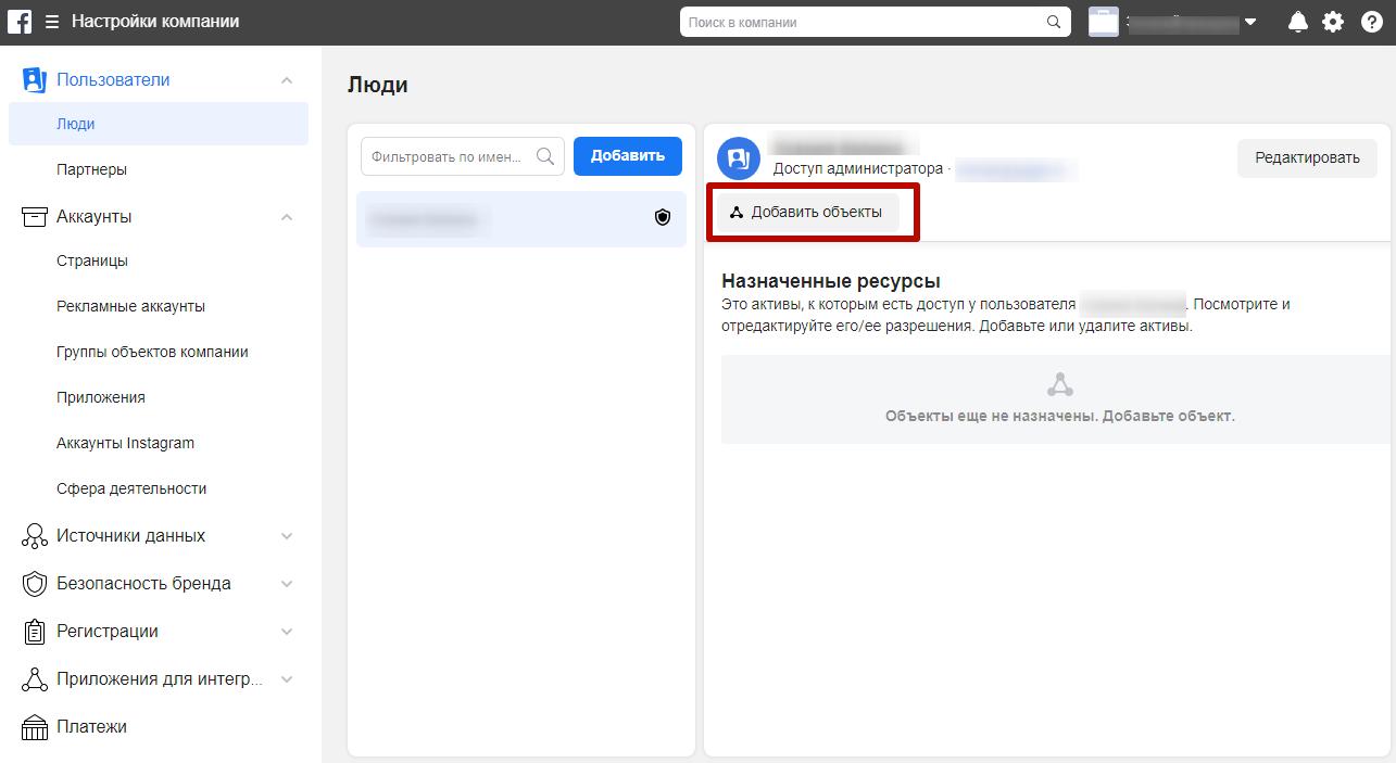 Facebook Business Manager – кнопка добавления доступа к объектам