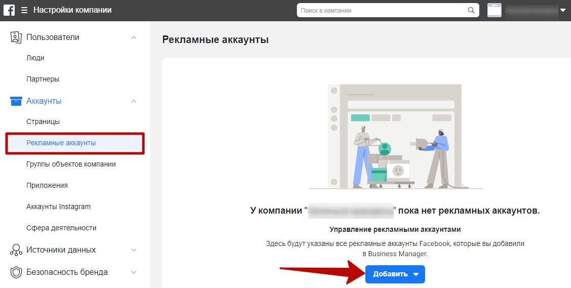 Facebook Business Manager – кнопка добавления рекламных аккаунтов