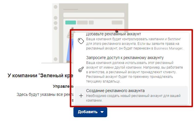 Facebook Business Manager – варианты добавления рекламного аккаунта
