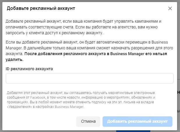 Facebook Business Manager – добавление готового аккаунта по ID