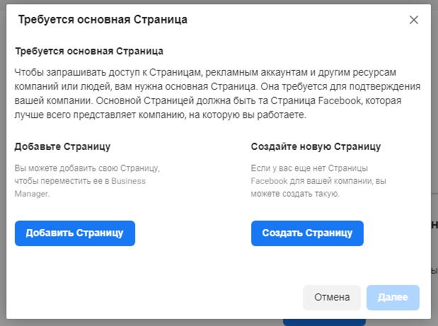 Facebook Business Manager – запрос доступа к аккаунту