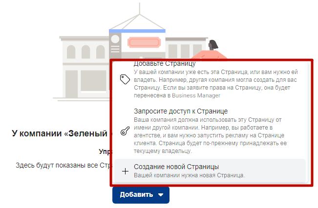Facebook Business Manager – варианты добавления страницы