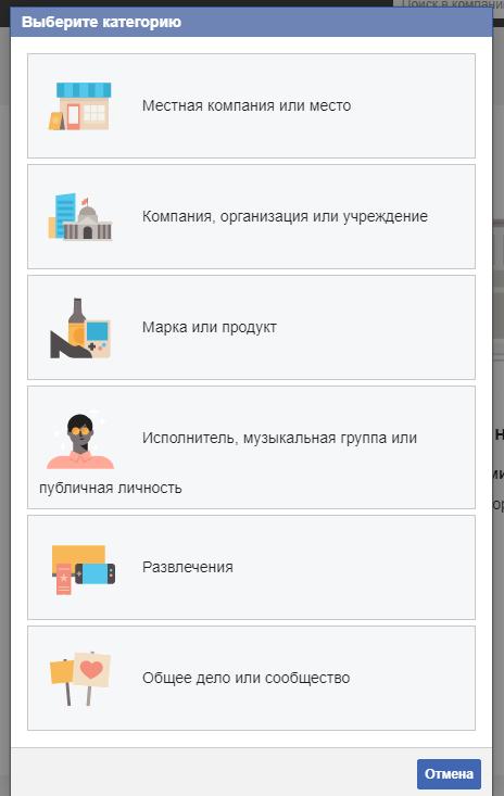 Facebook Business Manager – выбор категории страницы