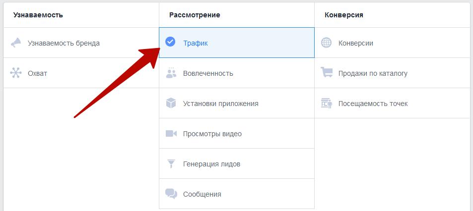 Facebook Business Manager – настройка кампании для привлечения трафика