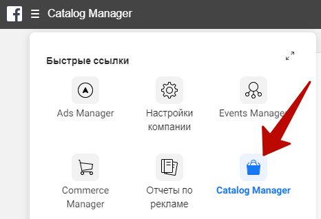 Facebook Business Manager – Catalog Manager