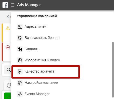 Facebook Business Manager – качество аккаунта
