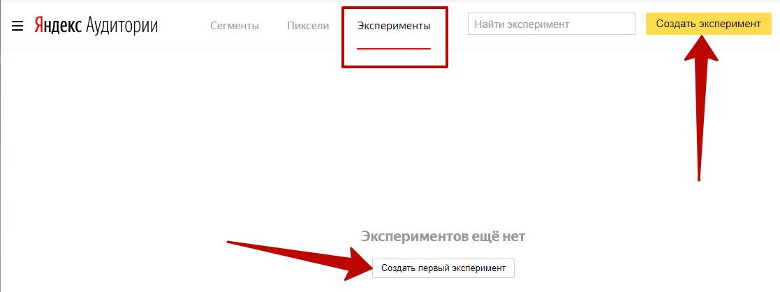Эксперименты в Яндекс.Директе – кнопка создания эксперимента