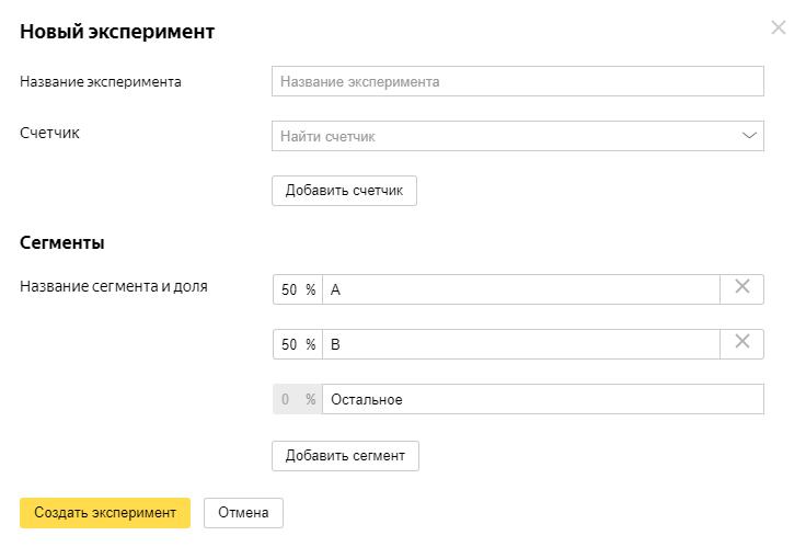 Эксперименты в Яндекс.Директе – настройки эксперимента в Аудиториях
