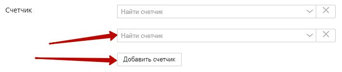 Эксперименты в Яндекс.Директе – добавление счетчика