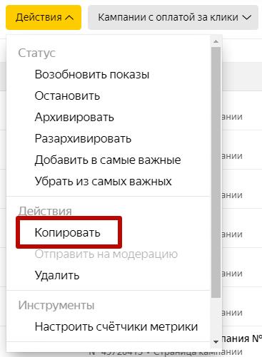Эксперименты в Яндекс.Директе – кнопка для копирования кампании
