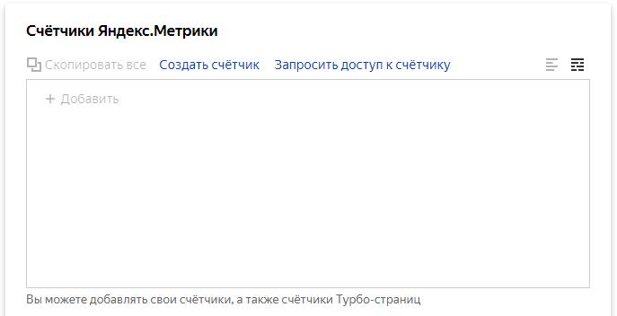 Эксперименты в Яндекс.Директе – добавление счетчиков в Директе