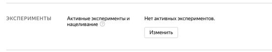 Эксперименты в Яндекс.Директе – добавление экспериментов в Директе