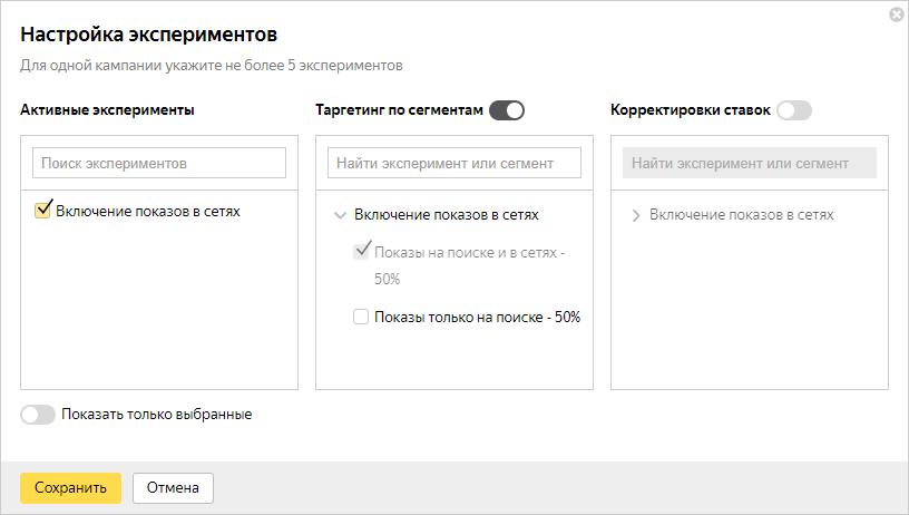 Эксперименты в Яндекс.Директе – настройка эксперимента в Директе