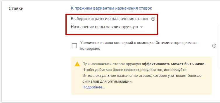 Управление ставками в Google Ads – ручное управление ставками